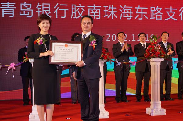 青岛银行胶南珠海东路支行举行开业典礼