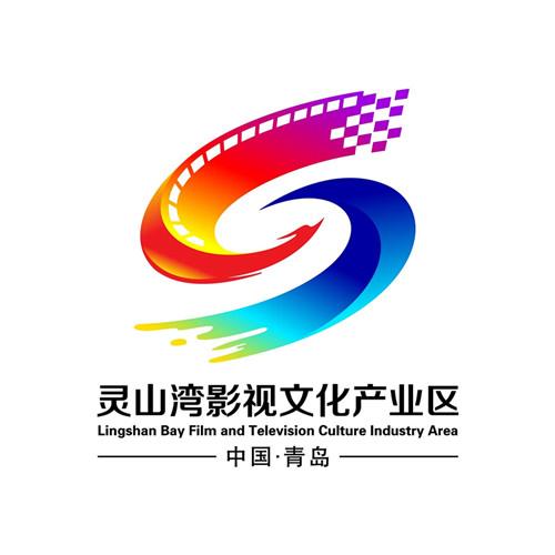 青岛灵山湾影视文化产业区形象标识征集活动获奖公告