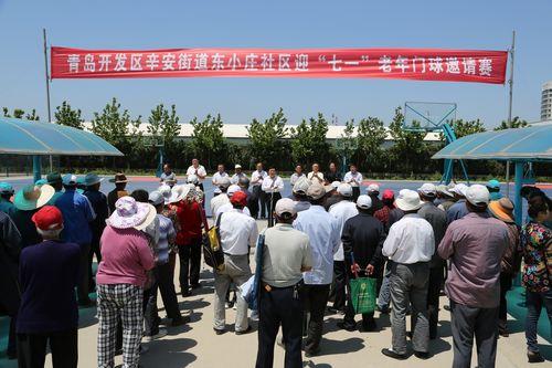 辛安街道办事处在辛安文化中心举办开发区东
