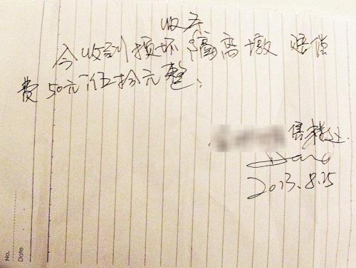 收据为啥手写 签名凭啥用 英文 替代