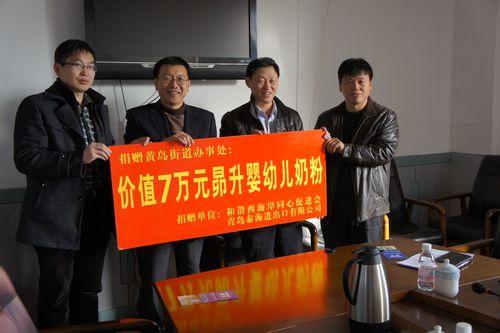 区工商联,黄岛街道办事处有关领导参加了此次活动