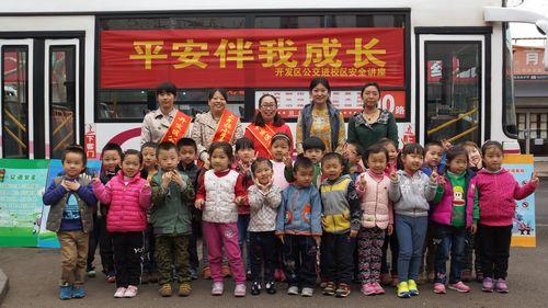 开发区公交志愿者走进机关第二幼儿园-青岛西海岸
