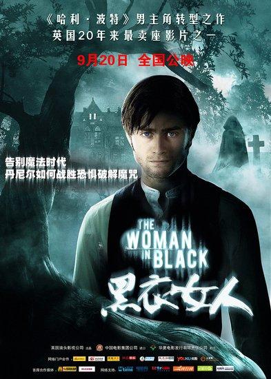 《黑衣女人》哈利-波特变身熟男