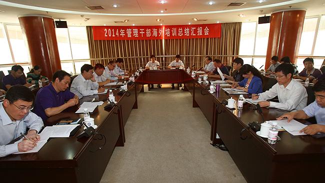 石油大学2014年管理干部海外培训总结汇报会举行