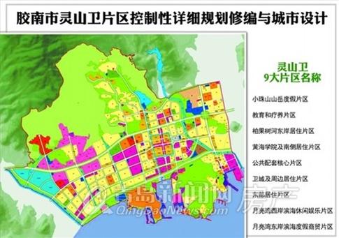 凤凰岛国际旅游岛,前湾新港城,石化产业循环经济新区和黄岛老城区