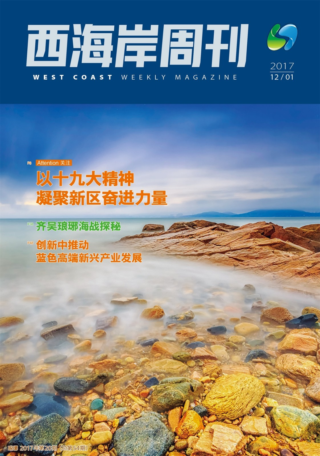 西海岸周刊20171201