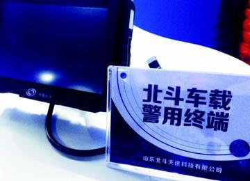 青岛北斗导航产业再添10项目 个个高精尖