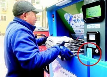 青岛首个智慧垃圾分类回收箱亮相 自动称重结算