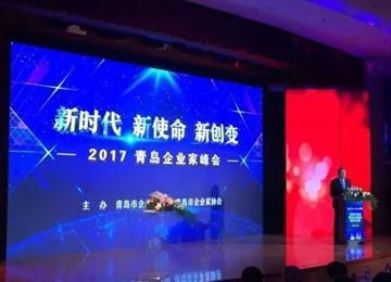 青岛2017企业百强 16家企业进入百亿豪门