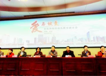 青岛西海岸幼儿教育研讨会在山科大举行