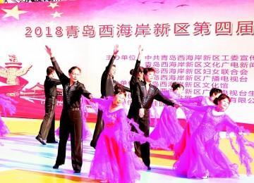 新区第四届广场舞电视大赛举办