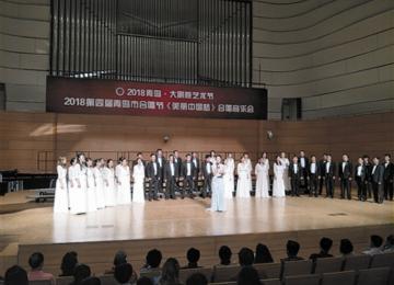 第四届青岛市合唱节拉开帷幕