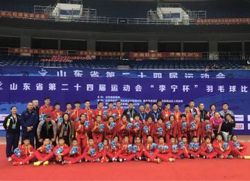 省运会羽毛球团体青岛收获4金2银2铜 男篮甲组夺金