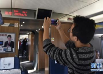 济青高铁开通在即 试乘乘客列车上拍照留念