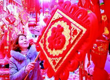 红火迎新春
