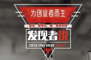CCTV《发现者说》改版升级 7月11日开播