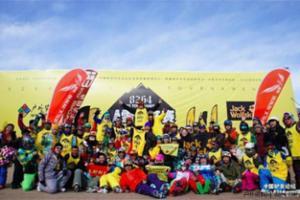 第五届8264滑雪公开赛精彩启程 12月3日相约黑龙江