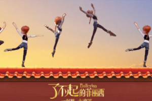 《菲丽西》中国风海报吸睛 大年初五上映