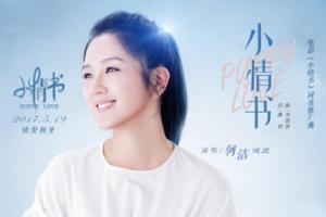 《小情书》曝同名MV 何洁360度特写演技撩人