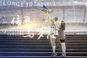 申花战泰达赛前海报:传承与梦想 盼延续蓝血情结