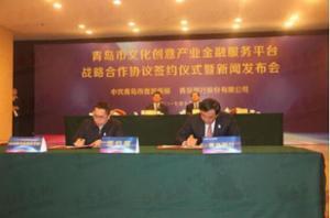 青岛市宣传文化部门与青岛银行签定战略合作协议
