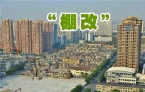 官方答复:青岛老城区拆迁最新进展|征收补偿政策