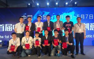首届中国高校智能机器人创意大赛石大获一等奖