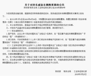 三部委:7月1日起购置挂车将减半征收车辆购置税