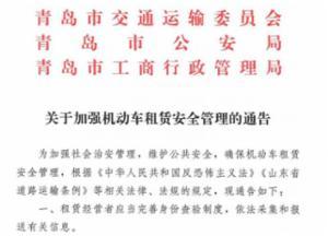 青岛发布《关于加强机动车租赁安全管理的通告》