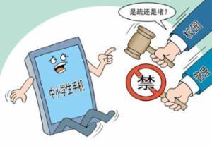 未成年人带手机入校该不该管 七成受访者希望禁手机