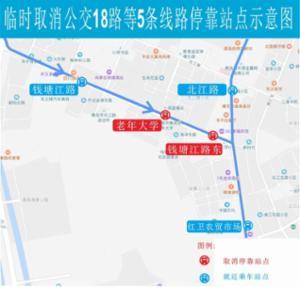 关于临时取消公交18路等5条线路停靠站点的紧急通告