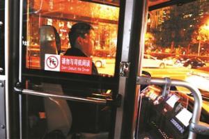 """北京:2020年公交将""""一键报警""""全覆盖"""