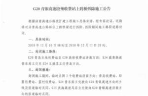 出行提醒!G20青银高速胶州收费站跨桥拆除,部分道路封闭