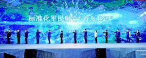 """标准化军民融合""""青岛共识""""发布"""