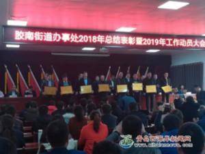 胶南街道召开2018年度工作总结表彰暨 2019年工作动员大会