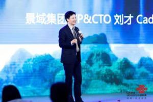 刘才:建议加快构建智慧旅游标准体系