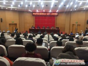 青岛开发区慈善总会第二届理事会第十二次会议召开