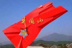 中央财政积极支持红色旅游发展
