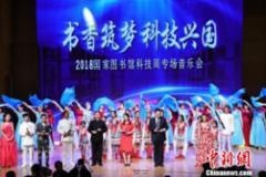舞台演出形式传播科技知识