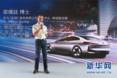 宝马上海研发中心揭幕