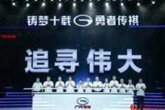 广汽传祺发布全新品牌口号