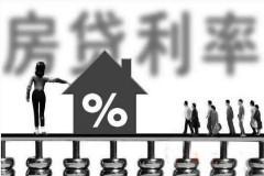 多家银行下调首套房贷利率
