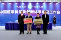 中国医学科学院创新体系工作会