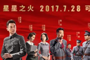 CCTV电影频道写错上映时间 致歉电影《建军大业》