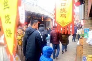 藏马山大庙会的年味