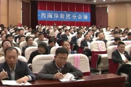 新区收看中央宣讲团党的十九大精神报告会