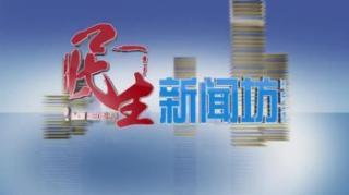 20190214民生新闻坊