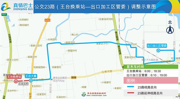 真情巴士6条公交线路进行优化调整-青岛西海岸新闻网