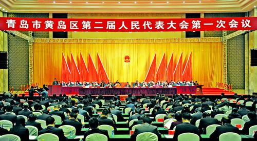 大会选举72名出席青岛市第十六届人民代表大会代表