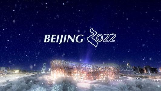 2022年北京冬奧組委15日成立 初期規模會很小